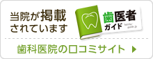 藤田歯科の評判
